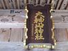 141022 大神山神社の社号.jpg