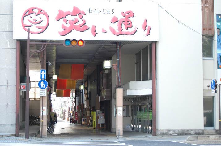 090508 笑い通り商店街.jpg