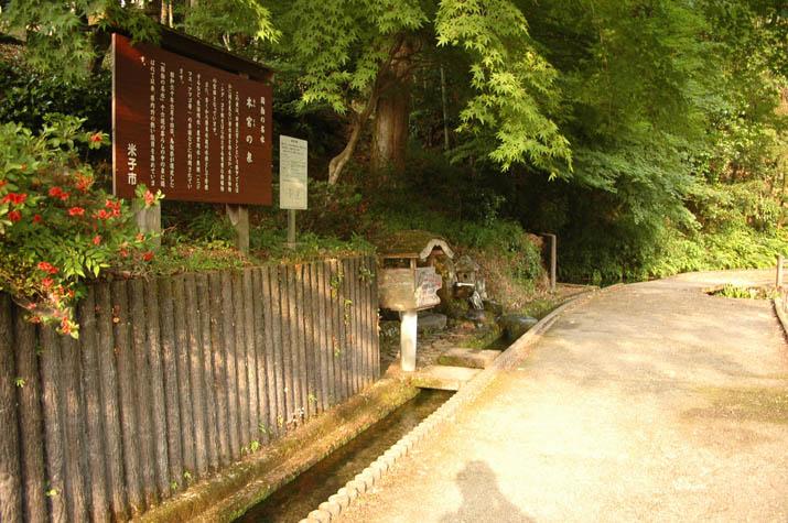 090708 本宮の泉 あふれる水.jpg