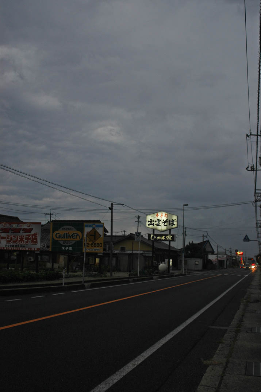 091007 9号線 淀江町.jpg