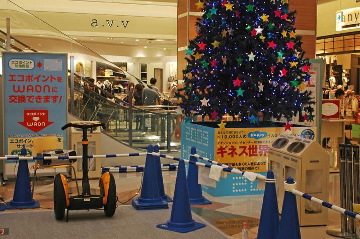 091121 イオン日吉津 クリスマスツリーとセグウェイ.jpg