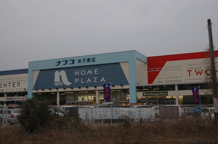 100213 ナフコ米子東.jpg
