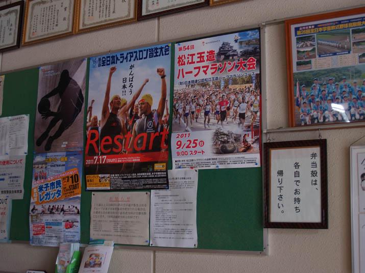 110612 淀江体育館内のポスター.jpg