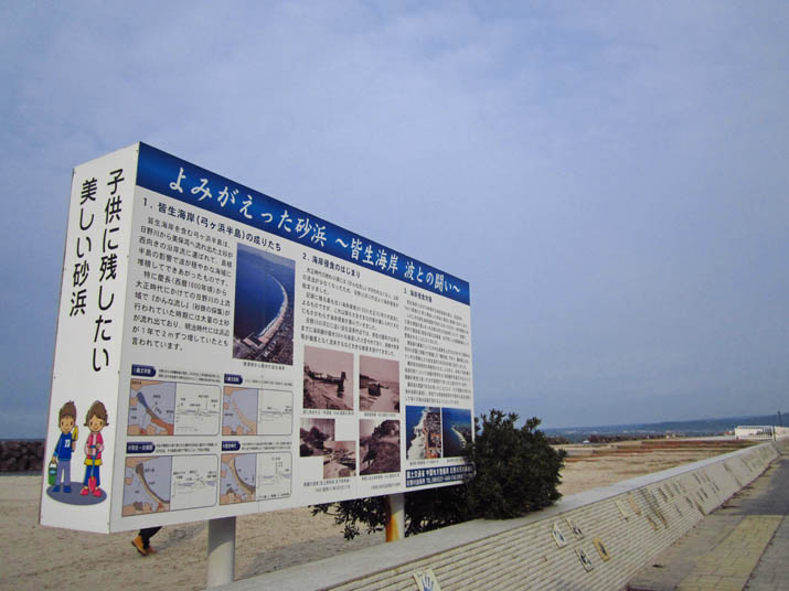 120303 よみがえった皆生の砂浜.jpg