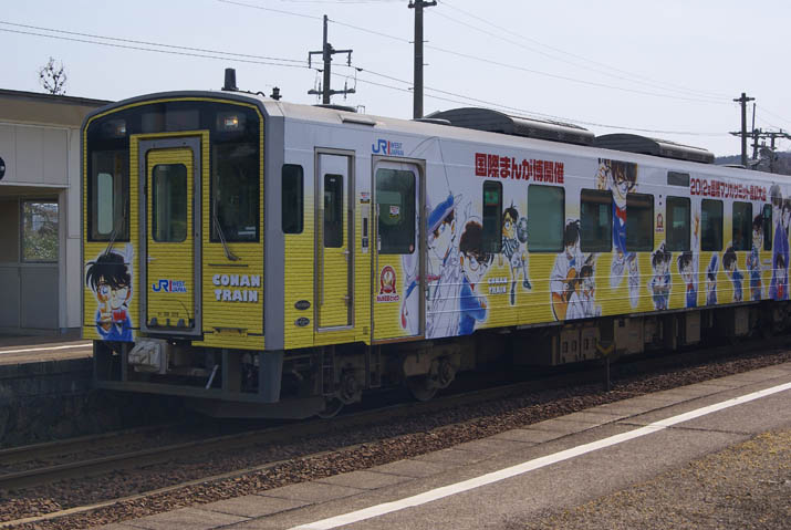 120403 コナン列車一両目 淀江駅.jpg