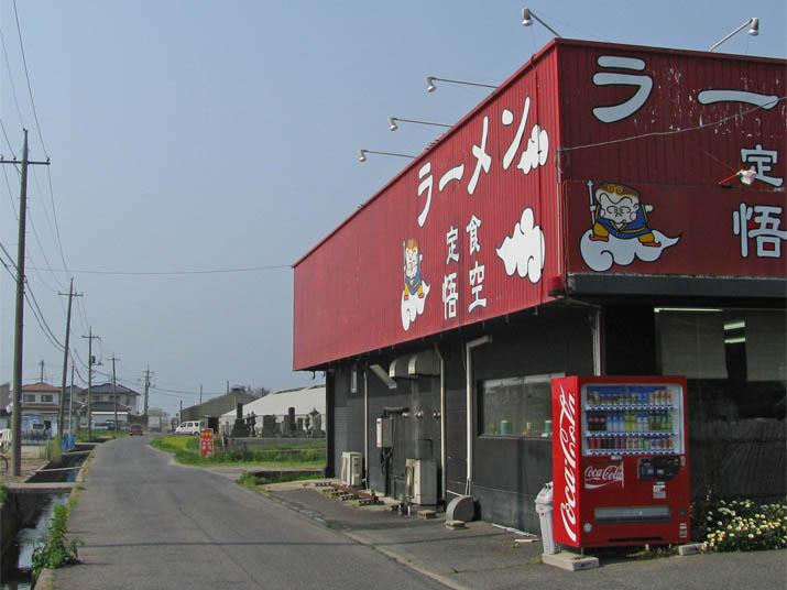 120509 ラーメン悟空 9号線 淀江.jpg