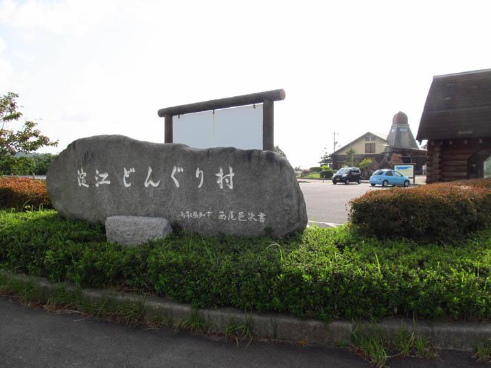 120925 淀江どんぐり村の看板.jpg