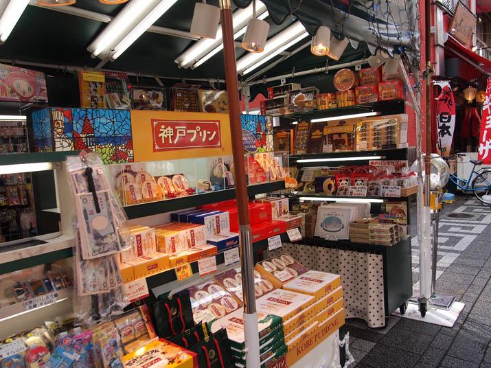 121030 神戸のお土産屋さん.jpg