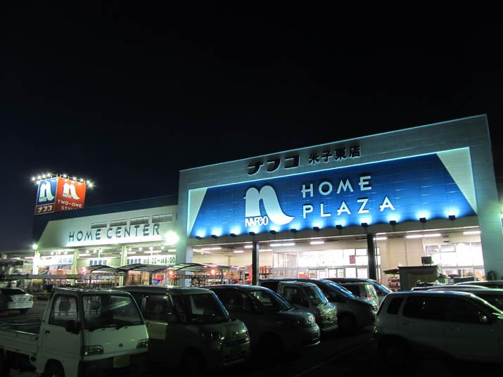 121202 ナフコ 東米子店.jpg