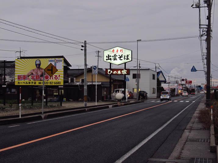 131226 9号線 淀江.jpg