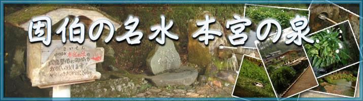 鳥取 米子 因伯の名水 本宮の泉