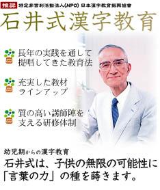 石井式漢字教育オフィシャルサイト