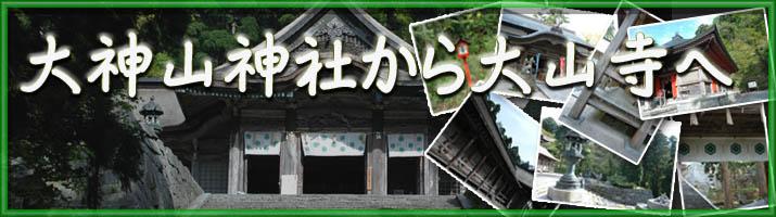 大神山神社奥宮を巡り大山寺へと向かう
